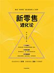 新零售进化论(电商的未来)-陈欢;陈澄波-中信书院