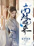 南枝晓末-夏津南沐-丽声文化传媒
