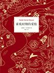霍乱时期的爱情(跨越半世纪的旷世绝恋)-加西亚·马尔克斯-新经典