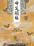 啼笑因缘(张恨水作品)-张恨水-主播张震