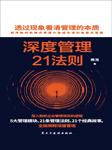 深度管理21法则-陈浩-7K