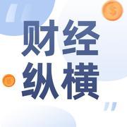 财经纵横-东上海之声-东上海之声-佚名