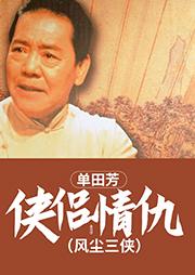 单田芳:侠侣情仇(风尘三侠)-单田芳-单田芳