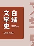 白话文学史(胡适作品)-胡适-月下 江枫