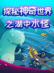探秘神奇世界之湖中水怪-人人星火科技-北京声动懒人