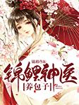 锦鲤神医养包子-锦裕-艺声文化