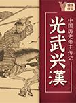 光武兴汉(袁派评书)-李树勇-娱悦佳音,李树勇