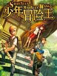 少年冒险王1:穿越雅丹魔鬼城-彭绪洛-口袋故事