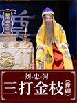 刘忠河:三打金枝(豫剧)-佚名-刘忠河