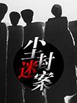 尘封迷案-孙德平-三寿