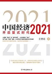中国经济2021(预测疫情下的全球经济)-王德培-蓝狮子FM