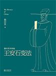 易中天中华史:王安石变法-易中天-果麦文化