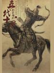 五代十国的枭雄们6:城头变幻大王旗-小马连环-悦库时光,我影随风