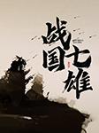 战国七雄-童超-齐浩森