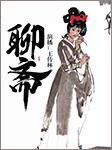 聊斋(经典鬼故事,王传林演播)-王传林-王传林
