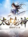 太古剑神-飘零幻-说书的小唐