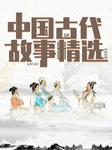 中国古代故事精选-读酷儿童图书馆-读酷儿童图书馆