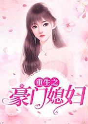 重生之豪门媳妇-shisanchu-訫念