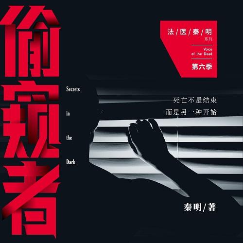 法医秦明:偷窥者(会员免费)-法医秦明-悬疑师随风
