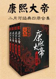 康熙大帝(二月河经典合集)-二月河-中文听书