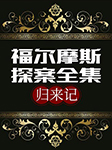 福尔摩斯探案全集:归来记-(英)亚瑟•柯南道尔-仲维维