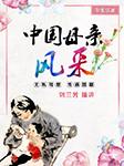 刘兰芳:中国母亲风采-刘兰芳-刘兰芳