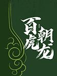 百虎朝龙-王传林-王传林