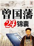 张宏杰:曾国藩的24个锦囊-琳琅智库-琳琅智库