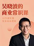 吴晓波的商业常识课-吴晓波-吴晓波