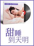 睡甜到天明:助眠冥想音频,人人都可以摆脱失眠-乌实-乌实