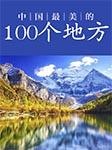 中国最美的100个地方-《中国最美的100个地方》编委会编-大头蘑菇