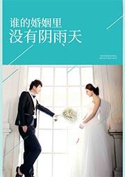 谁的婚姻里没有阴雨天-徐慧霞-甜笑唐