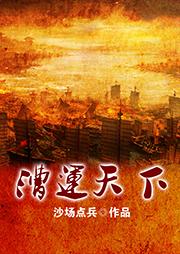 漕运天下(多播精品)-沙场点兵-奉天怿明
