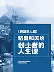 商道即人道:稻盛和夫给创业者的人生课-成杰-王琨