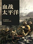 血战太平洋-赵云峰编著-播音鹏哥
