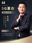 5G革命-陈志刚-梯子约读