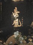 帝凰之神医弃妃(阿彩大神古言三部曲)-阿彩-簌簌轻扬,延丞,八月居