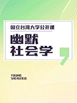 国立台湾大学公开课:幽默社会学-国立台湾大学-孙中兴
