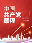中国共产党章程-佚名-咪咕小红花