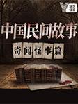 中国民间故事(奇闻怪事,连载中)-土狗大大-娱悦佳音