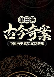 单田芳:古今奇案(中国历史真实案例改编)-单田芳-单田芳