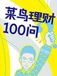 菜鸟理财100问(零基础理财小白必听)-洪佳彪-蓝狮子FM