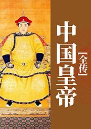 中国皇帝全传-善从-开益