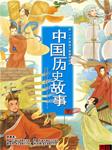 中国历史故事-佚名-林如,周正,瞿弦和,张筠英
