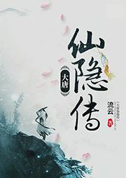 大唐仙隐传-流云-立步重新