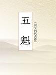 五魁(贾平凹代表作)-贾平凹-郭金非