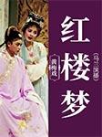 黄梅戏:红楼梦(马兰演播)-曹雪芹-马兰