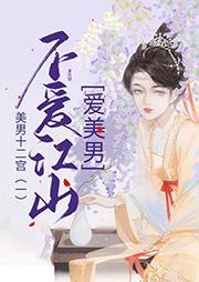 美男十二宫(一):不爱江山爱美男-逍遥红尘-创声工厂