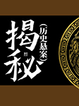 揭秘(历史悬案)-京商-懒人232026060