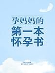 孕妈妈的第一本怀孕书-董颖-张惠芬